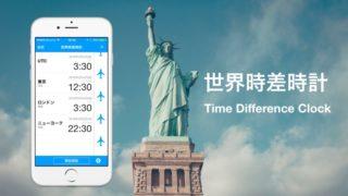 まだ時差計算で消耗してるの?時差を調べるなら「世界時差時計」っていうアプリがメッチャ便利だよ!しかも無料!