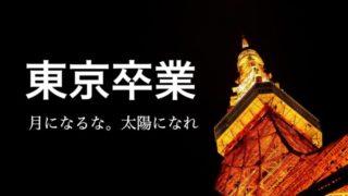 東京卒業。月になるな。太陽になれ