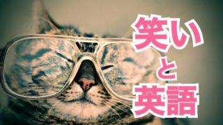 【レアジョブ英会話】「サラリーマン川柳」の面白さを英語で説明してみた☆