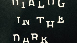 豊潤なる暗闇。『DIALOG IN THE DARK(ダイアログ・イン・ザ・ダーク)』に参加してみました