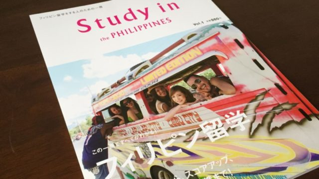 「フィリピン留学」専門雑誌表紙