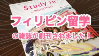 英会話を勉強中の方、要チェック!「フィリピン留学」の専門誌が創刊されましたヨ☆