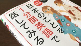 シンプルな英語でこんなに伝わる!オンライン英会話の教材として「日本のことを1分間英語で話してみる」がすごく良かった件について