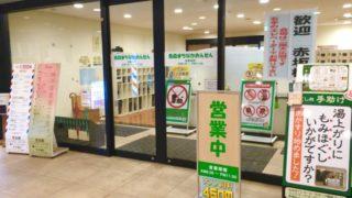 青森駅から徒歩圏内の実力派温泉!【青森市・まちなかおんせん】