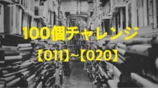 100個チャレンジ【011、ルームブーツ】〜【020、足の冷えない不思議なくつ下】