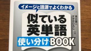 英語でエッセイを書くなら「似ている英単語使い分けBOOK」が超便利!手元に置いておいて損はないゾ☆