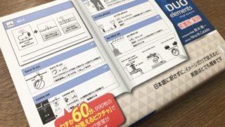 DUOシリーズの最新刊「DUO elements」購入しました!