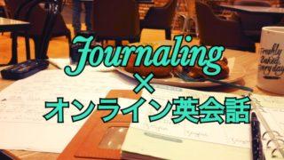 話す前にまずは書いてみる!?「ジャーナリング」学習法とオンライン英会話の相性が最高すぎる!