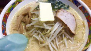 青森市のご当地グルメ「味噌カレー牛乳ラーメン」が食べられる!【青森市・味の札幌 浅利】