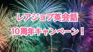 【オンライン英会話】レアジョブの10周年記念大感謝祭のプレゼントがかなり凄いゾ!!
