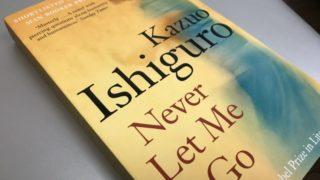 カズオ・イシグロ著「Never Let Me Go(わたしを離さないで)」を購入。そして英語学習で目標を意識する重要性について
