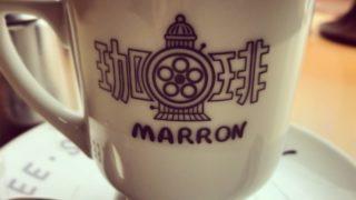 青森市の宝!老舗喫茶店『喫茶 マロン』