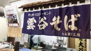 青森駅前にある「大谷製麺工場直売所」で津軽そばを食べてきました!