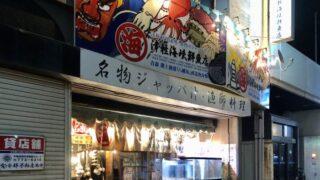 漁師さんの作業小屋風の店内で気軽に青森の郷土料理が楽しめる「津軽海峡鮮魚店」に行ってきました!