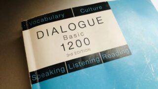 「DUO3.0」とは真逆のアプローチ!?英単語集「ダイアローグベーシック1200」をおすすめする3つの理由
